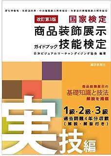 改訂第3版 商品装飾展示技能検定ガイドブック・実技編