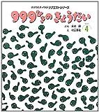 999ひきのきょうだい (おはなしチャイルドリクエストシリーズ)
