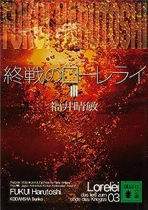終戦のローレライ 3巻 表紙画像