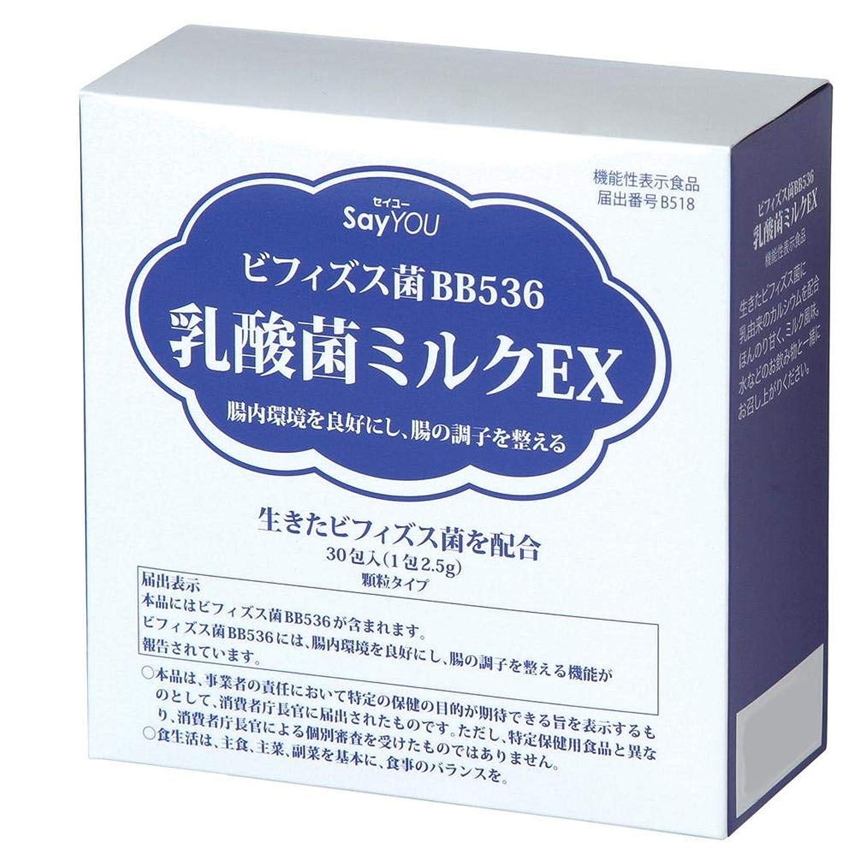 通知する弾丸宇宙セイユーコーポレーション ビフィズス菌BB536 乳酸菌ミルクEX 30包