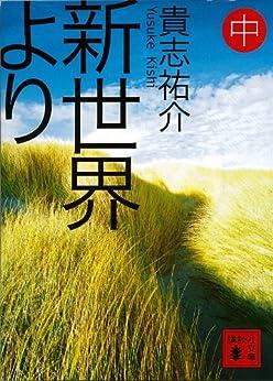 [貴志祐介]の新世界より(中) (講談社文庫)