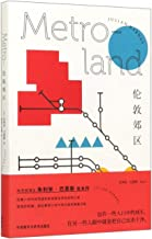 Metro-land (Chinese Edition)
