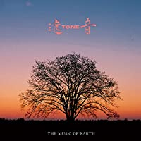 The Music of Earth