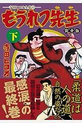 もうれつ先生〔完全版〕【下】 (マンガショップシリーズ) コミック