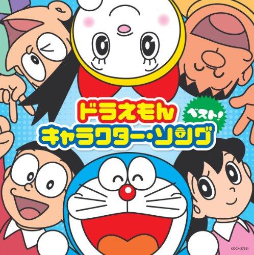 Doraemon Tanjou Mae Hyaku Nen