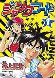 ジャンクフード(1) (MiChao!コミックス)