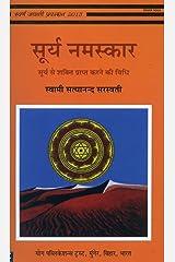 Surya Namaskar Surye Se Shakti Prapt Karne Ki Vidhi in Hindi Paperback