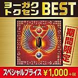 オープン・アームズ〜グレイテスト・ヒッツ
