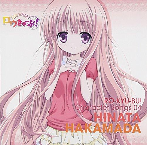 RO-KYU-BU! CHARACTER CD 4