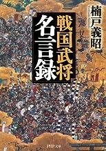 表紙: 戦国武将名言録 (PHP文庫) | 楠戸 義昭