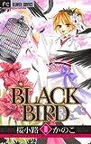BLACK BIRD(10) BLACK BIRD (フラワーコミックス)