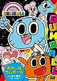 おかしなガムボール 〜3人目の親友〜[PCBP-53235][DVD]