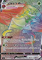 ポケモンカードゲーム S4 112/100 イオルブV 草 (HR ハイパーレア) 拡張パック 仰天のボルテッカー