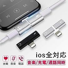 【IOS全対応】iPhone イヤホン変換アダプタ IOS全対応 充電 イヤホン同時 変換アダプタ 通話可能 音楽調節 充電 イヤホン 2in1 変換ケーブル 音楽聞きながら充電 (サポート音楽+充電+電話コール)音楽と充電同時にでき iPhoneXs/Xs max/Xr/8/8plus/7/7plus(IOS11、IOS12対応) (シルバー)