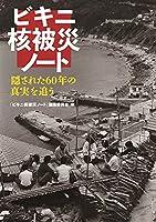 ビキニ核被災ノート―隠された60年の真実を追う