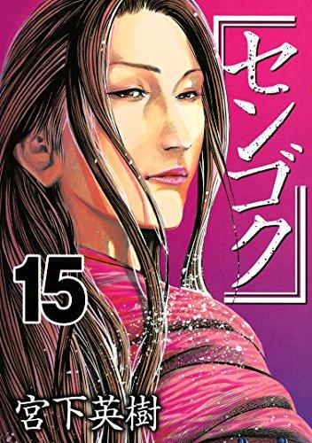 センゴク(15) (ヤングマガジンコミックス)