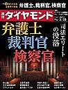 週刊ダイヤモンド 2017年 2/25 号