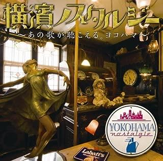 横濱ノスタルジー~あの歌が聴こえる。ヨコハマ~
