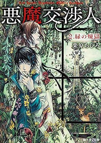 悪魔交渉人 (2) 緑の煉獄 (富士見L文庫)