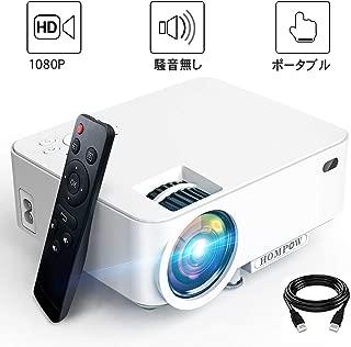 HOMPOW プロジェクター小型 データプロジェクター 2400lm ±15°台形補正 3年保証 1080PフルHD対応 800*480実効解像度 スピーカーが二つ内蔵 50000時間の長寿命2ファン放熱 パソコン/スマホ/タブレット/PS3/PS4/DVDプレイヤーなど接続可 標準的なカメラ三脚に対応可 日本語取扱書(ホワイト)