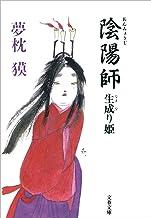 表紙: 陰陽師 生成(なまな)り姫 (文春文庫) | 夢枕 獏