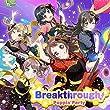 【初回製造分】【店舗限定特典つき】Breakthrough!【Blu-ray付生産限定盤】(封入特典「BanG Dream! 8th☆LIVE」...