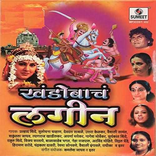 Reshama Sonawane, Rahul Shinde, Radhika Aatre, Arvind Mohite, Uttara Kelkar & Sanjay Sawant