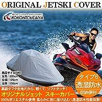 ジェットスキー カバー ヤマハ MJ-FX140 CRUISER FX-140 FX-160 CRUISER サイズ:6 [その他]