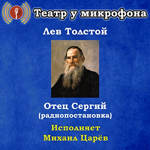Otets Sergiy audiobook cover art
