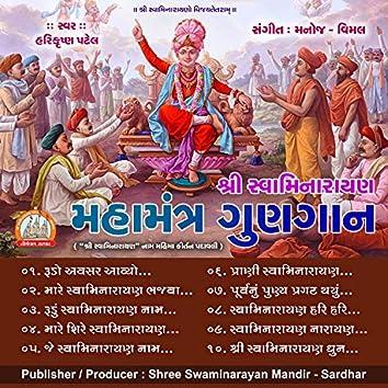 Swaminarayan Mahamantra Gungan - Glory of Lord swaminarayan