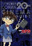 名探偵コナン 20years シネマガイド: 少年サンデーグラフィック