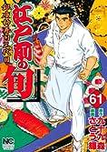 江戸前の旬 61―銀座柳寿司三代目 (ニチブンコミックス)