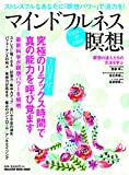 ビギナーのためのマインドフルネス瞑想: ストレスフルなあたなに「瞑想パワー」で活力を! (マガジンハウスムック)