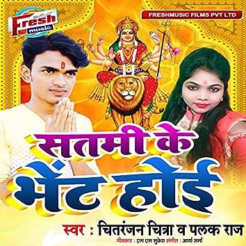 Satami Ke Bhet Hoi