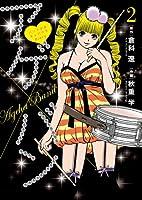 アゲ×バン~バンド少女キャバクラDiary~ (2) (ビッグコミックス)