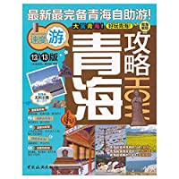 Qinghai Raiders ( 12 \ 13 edition ) : Global Strategy Writing Group ... 118(Chinese Edition)