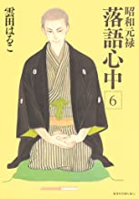 昭和元禄落語心中(6) (ITANコミックス)