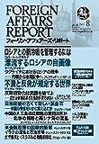 フォーリン・アフェアーズ・リポート2014年8月号