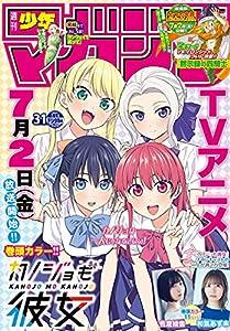 週刊少年マガジン 11巻 表紙画像