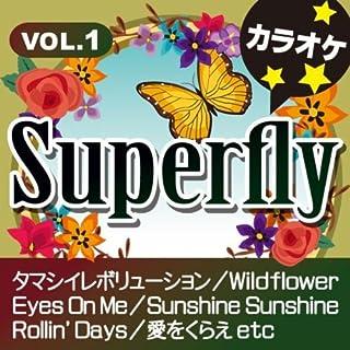 愛をこめて花束を オリジナルアーティスト:Superfly(カラオケ)