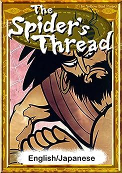 [Ryunosuke Akutagawa, Akemi Ishii, YellowBirdProject]のThe Spider's Thread 【English/Japanese versions】 (KiiroitoriBooks Book 40) (English Edition)