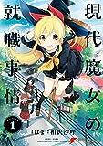 現代魔女の就職事情(1) (電撃コミックスNEXT)