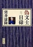 偽文士日碌 (角川文庫)