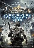 インデペンデンス・デイ2018[DVD]
