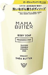 MAMA BUTTER(ママバター) 無添加 ボディソープ 無香料 (詰め替え) 【オーガニックシアバター配合 高保湿】 400ml