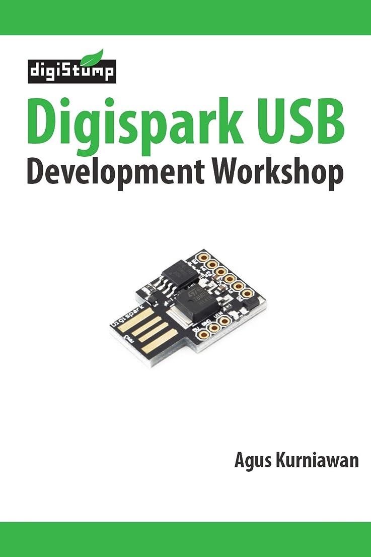 征服者遺産ナチュラDigispark USB Development Workshop (English Edition)
