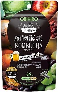 オリヒロ 植物酵素コンブチャ 90粒