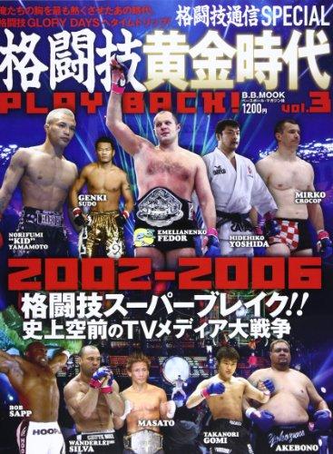 格闘技黄金時代PLAY BACK! vol.3 2002ー2006 (B・B MOOK 898)の詳細を見る