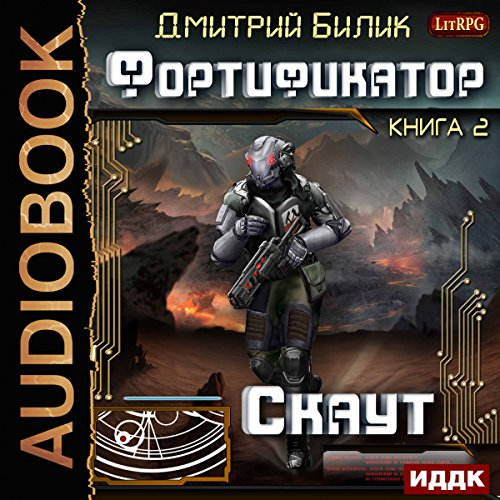 Fortifier II. Scout (Russian Edition) audiobook cover art