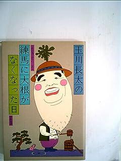 玉川長太の練馬に大根がなくなった日 (1981年)
